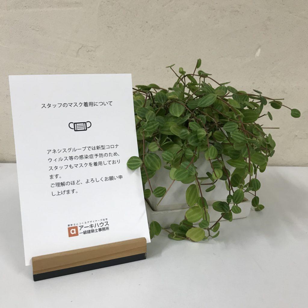 【お知らせ】新型コロナウイルス対策に関するお知らせ