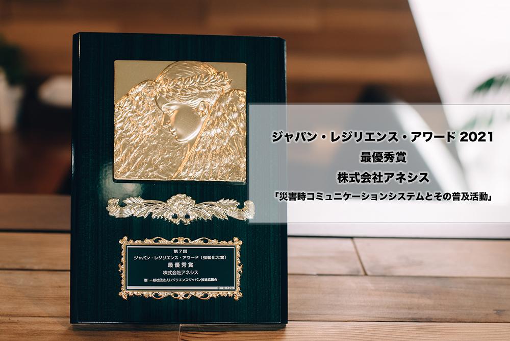 ジャパン・レジリエンス・アワード2021「最優秀賞」受賞